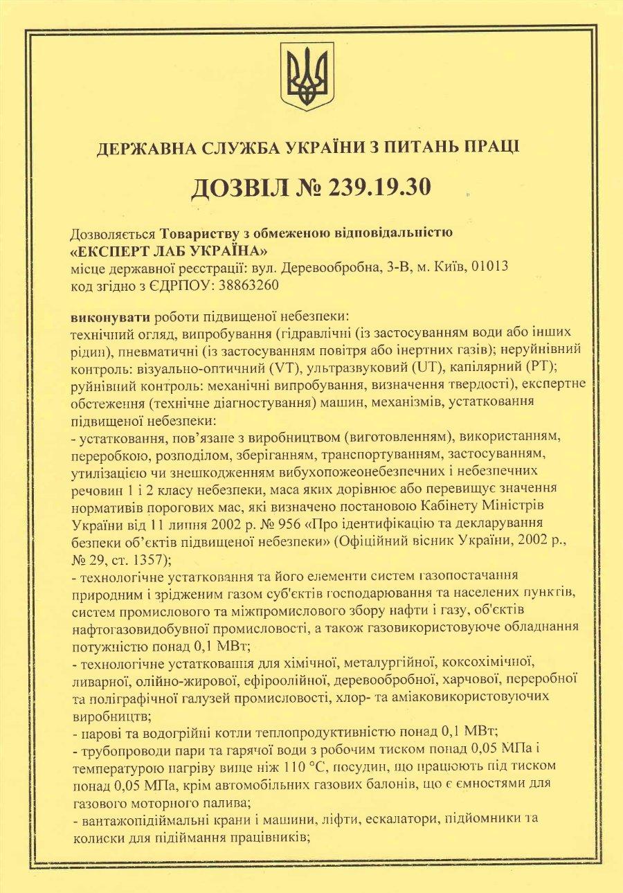 Дозвіл Держпраці (сторінка 1)